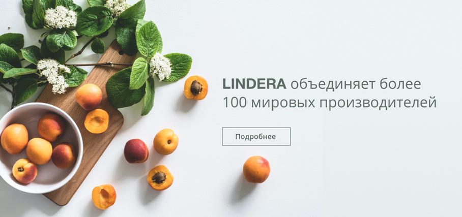 Линдера